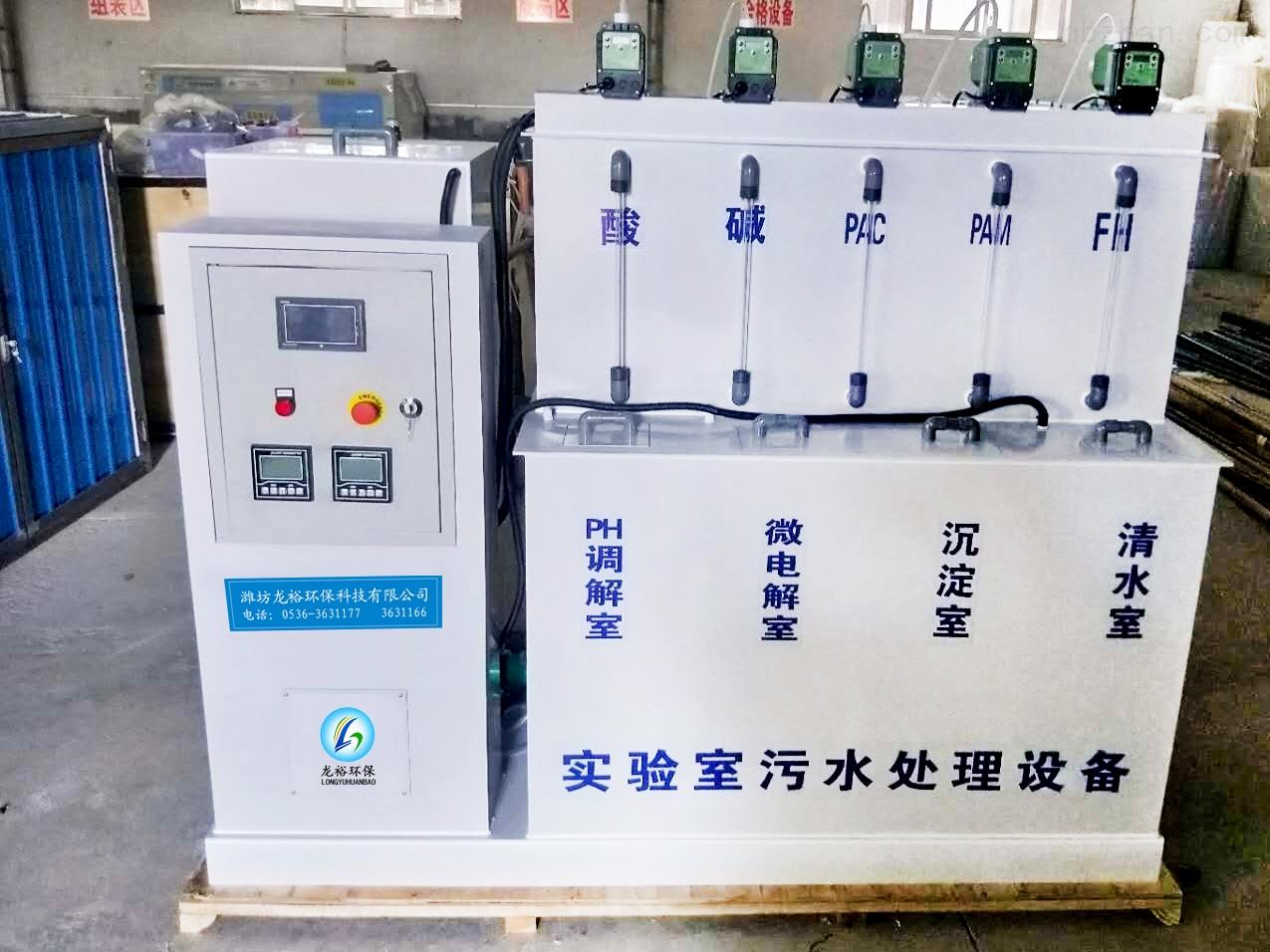 商洛疾控中心实验室污水处理设备
