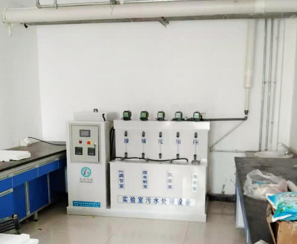 周口疾控中心实验室污水处理设备
