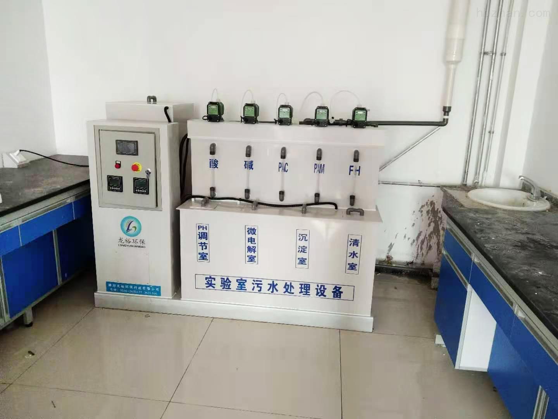 忻州疾控中心实验室污水处理设备