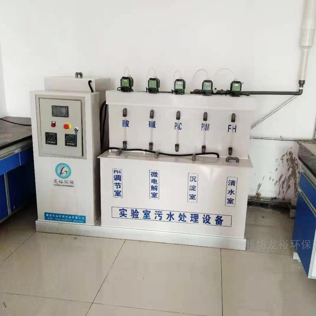 医院实验室污水处理一体机