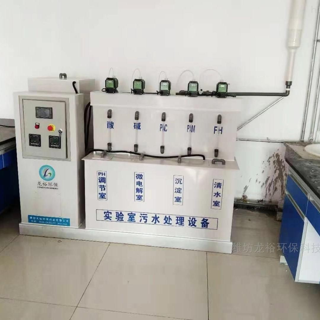 实验室废水处理设备//支持设备定制