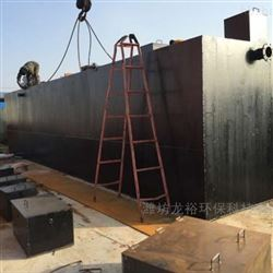 龙裕环保小区日常生活污水处理设备L