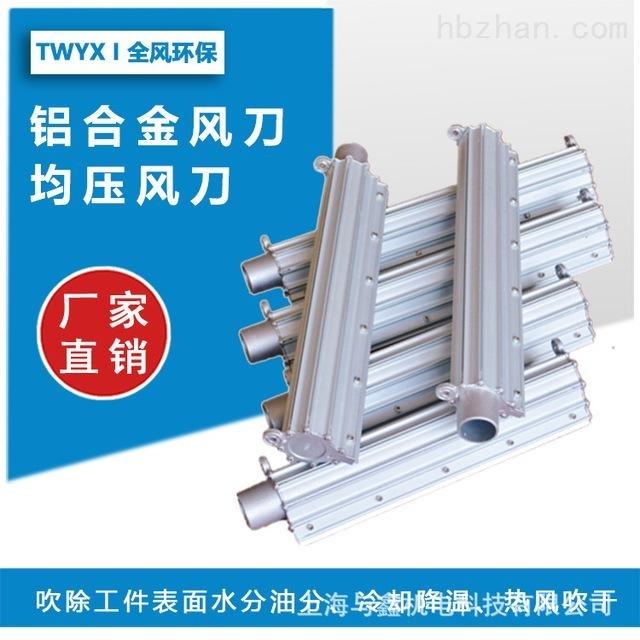 超声波清洗机用不锈钢风刀