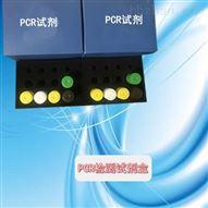 唾液弯曲杆菌PCR检测试剂盒厂家