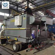 HS-QR屠宰场污水设备溶气气浮机