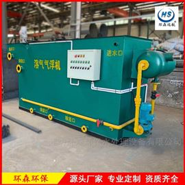 HS-QR溶气气浮机小型食品厂设备