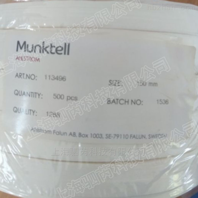 Munktell直径150mm 1288定性滤纸