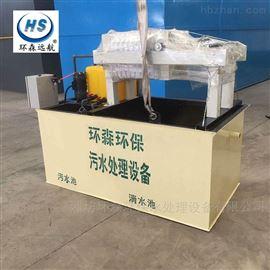 HS-GY切削液污水处理设备厂家