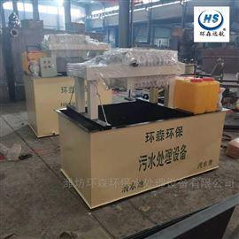 HS-YM水性油墨工业污水处理设备