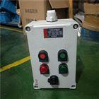 BZC81-A3D2B2 水泵防爆控制按钮箱
