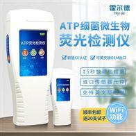 HED-ATP微生物快速检测仪