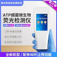 HED-ATP便携式atp荧光检测仪