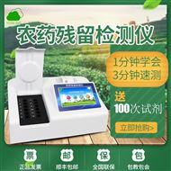 JD-NC24水果蔬菜农药残留检测仪