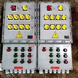 bxmd防爆配电装置