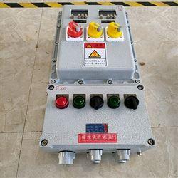 bxmd防爆照明动力配电箱加工架子防爆电控箱