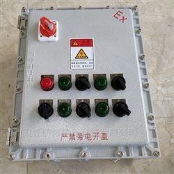 bxmd防爆动力配电箱的用途防爆控制箱