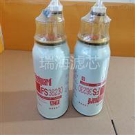 FS36230弗列加柴油濾芯