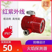 紫外线防爆型火焰探测器