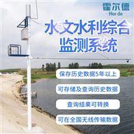 HED-SW4水文水利综合监测系统
