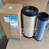 X011552唐納森空氣濾芯