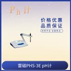 PHS-3E上海雷磁pH计 酸度计 便携式ph计