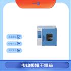 DHP-9082一恒电热恒温培养箱 双门 内门钢化玻璃