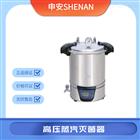 DSX-280B上海申安手提式高压蒸汽灭菌器