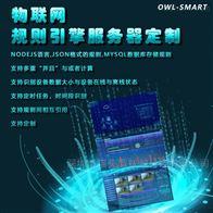 OWL-SMART-IOT物联网规则引擎服务器软件定制开发