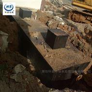 HS-DM珠海地埋式一体化污水处理设备