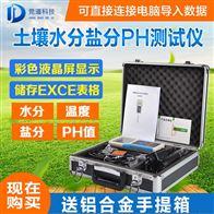 JD-WSYP手持式土壤墒情测速仪