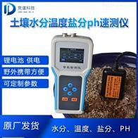 JD-WSY土壤墒情速测仪