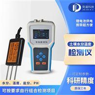 JD-WSYP土壤墒情速测仪