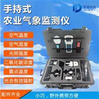 JD-QX10数字农情监测仪