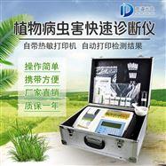 JD-ZWB植物病害檢測儀