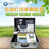 JD-ZWB植物病害診斷儀