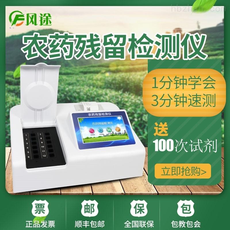 农产品快速检测仪器