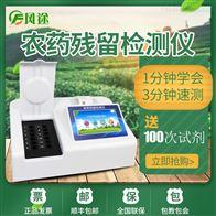 FT-NC20农产品快速检测仪器