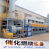 印刷机废气处理设备厂家
