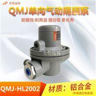 QMJ-HL2002单向气动隔膜泵
