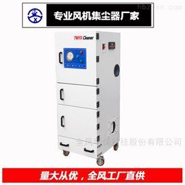 MCJC电子脉冲反吹工业集尘机 全风工业除尘器