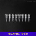 OLB-PCR-0208C歐萊博pcr管 0.2mlPCR8聯排管 pcr薄壁管