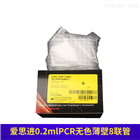 PCR-0208-C愛思進pcr管 0.2mlpcr八聯管 帶蓋無色薄壁