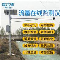 HED-LL河道在线监测系统