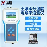 YT-WSY土壤水分温度电导率速测仪