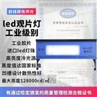 RJLED-7高亮度冷光源LED射线底片看片灯