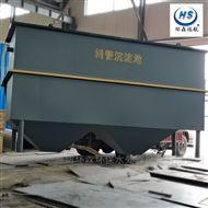 HS-CDC斜管沉淀池生产厂家设备价格