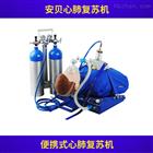 WFS-01A安贝便携式心肺复苏机价格
