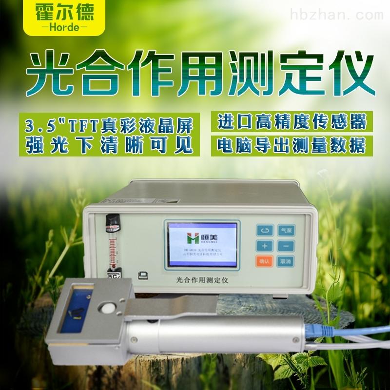 光合作用测定仪器