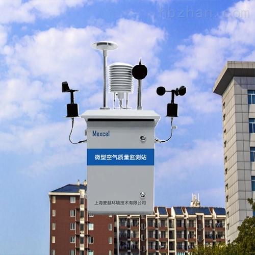 大气监测微型站