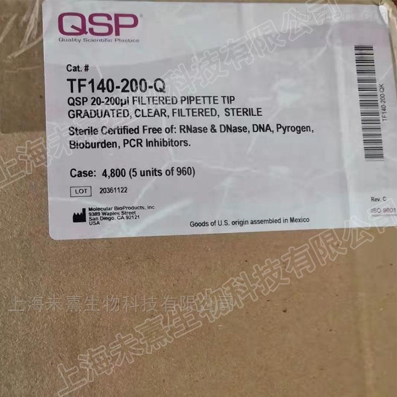Thermo QSP 20-200ul带滤芯吸头